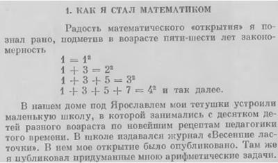 О некоторых особенностях нечетных чисел